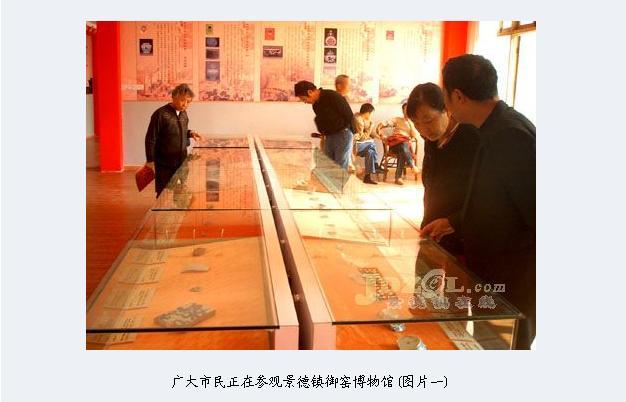 龙8国际|官网御窑博物馆 龙8国际|官网旅游 龙8国际|官网旅行社