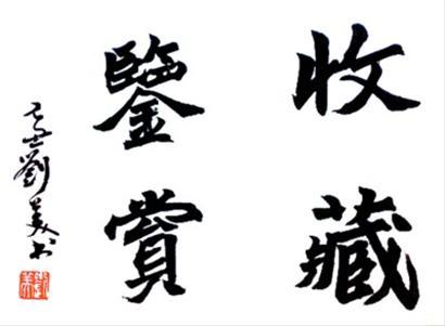 大师作伴逛世博(组图)